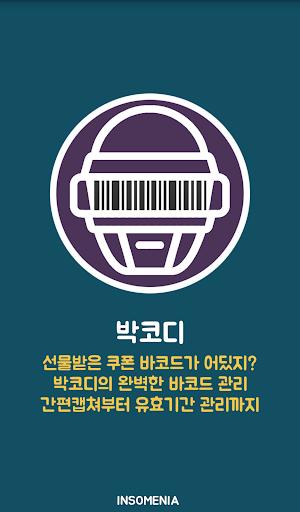 박코디 - 바코드 유효기한 관리 사진첩 바코드 인식