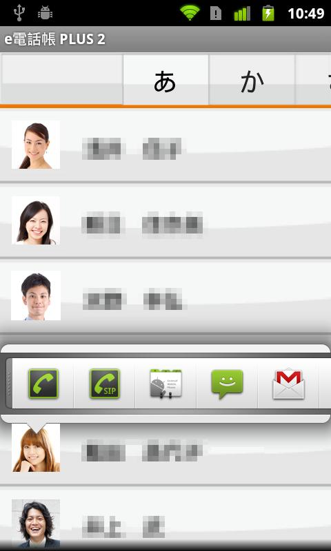 ePhoneBook PLUS 2 - screenshot