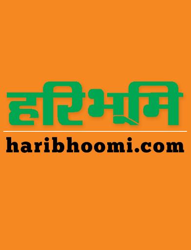 Hari Bhoomi