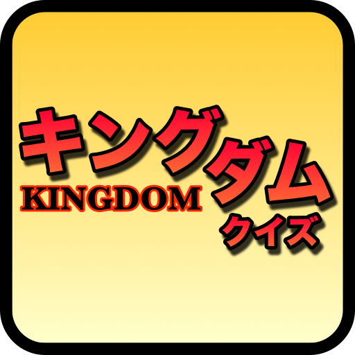 隊長検定 for キングダム 娛樂 App LOGO-硬是要APP
