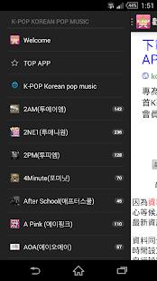 K-POP 韓國流行音樂