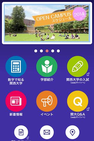 Kan-Dai入試(関西大学)