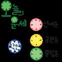 오늘의 운세 icon