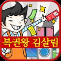 복권왕 김살림 -  로또/연금복권안내 icon