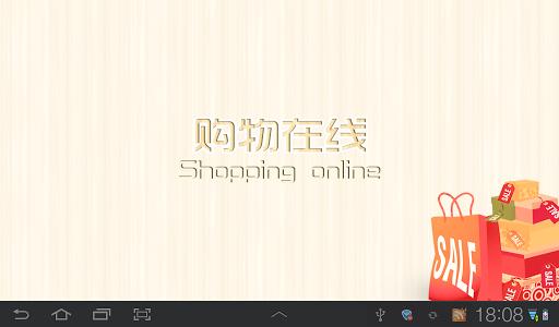 购物在线 HD
