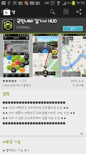 Traffic information Rankings - screenshot thumbnail