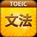 TOEIC®テスト文法1800問 icon