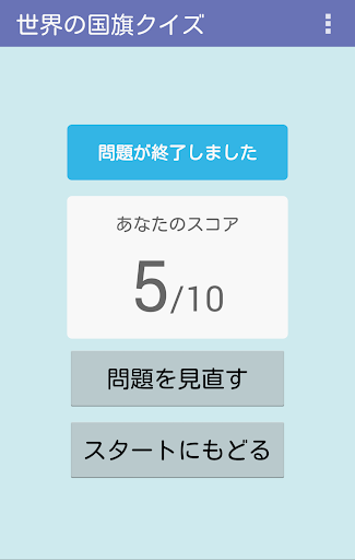 u4e16u754cu306eu56fdu65d7u30afu30a4u30ba 1.4.1 Windows u7528 3