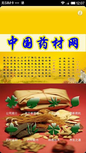 中国药材网