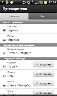 Афиша-Мир- screenshot thumbnail