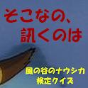 クイズ検定 for 風の谷のナウシカ ファン icon