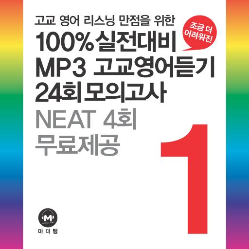 2013년 고교영어듣기 24회 모의고사 1학년