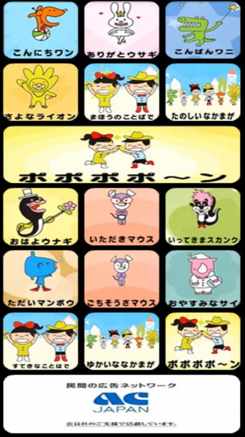 Japanese Greetings- screenshot