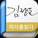 김정운 - 리더를 읽다 시리즈(무료책) icon