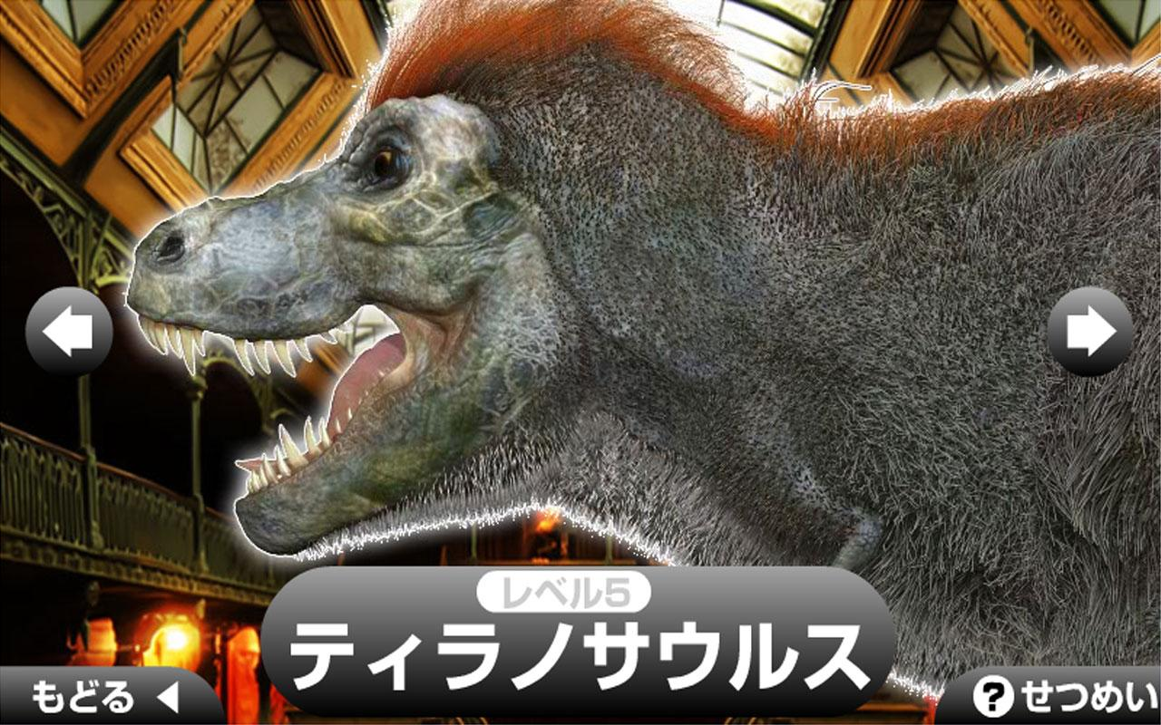 つくろう!恐竜大図鑑~第一章 古代の覇王編~フル版- screenshot