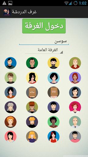 شات تعارف لبنان- بنات و شباب