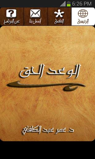 الوعد الحق - عمر عبد الكافي