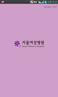 부천서울여성병원
