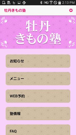 【着付け 着物レンタル】牡丹きもの塾