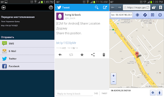E2M Карт Бланш Украина: GPS Screenshot