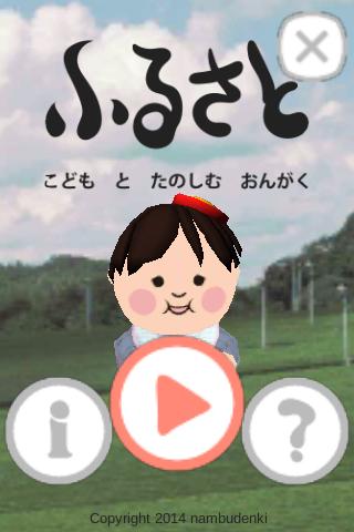 子供と楽しむ音楽アプリ『ふるさと』
