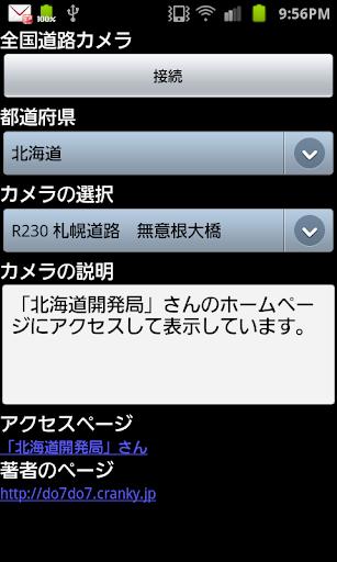 u30e9u30a4u30d6u30abu30e1u30e9u9053u8def 1.22 Windows u7528 2