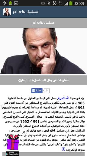 مسلسل تفاحة ادم-رمضان2014