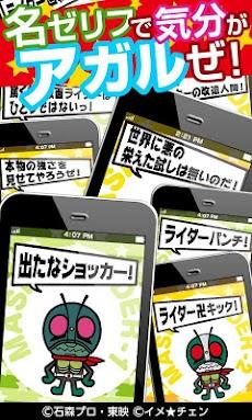 仮面ライダーライブ壁紙・1号2号変身!のおすすめ画像4