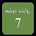 روايات دوبلم 7 icon
