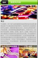 Screenshot of 苏州智慧游