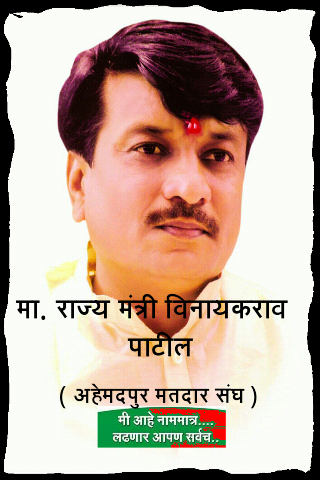 Vinayakrao Patil