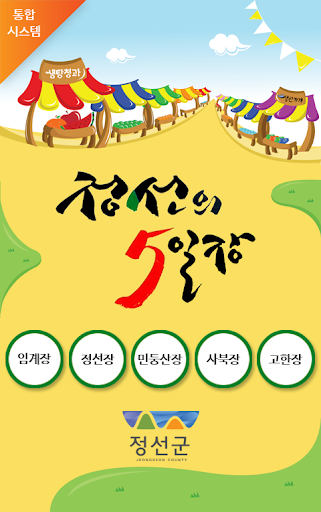 정선5일장