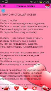 Стихи О Любви - screenshot thumbnail