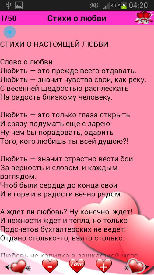 Стихи О Любви - screenshot