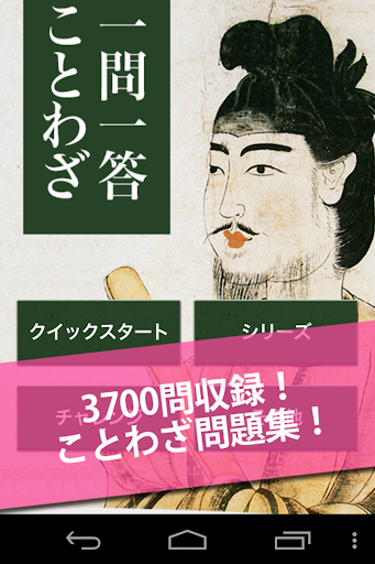無料3700問★ことわざ問題集