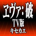 金曜ロードショー「ヱヴァ破 TV版」放送記念きせかえ logo