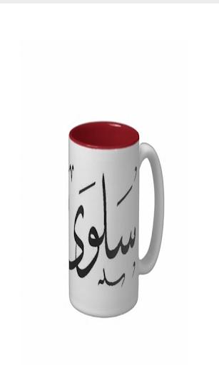 اسمك على Mug قهوه