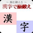 漢字で脳鍛え icon