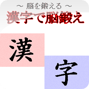 漢字で脳鍛え for PC and MAC