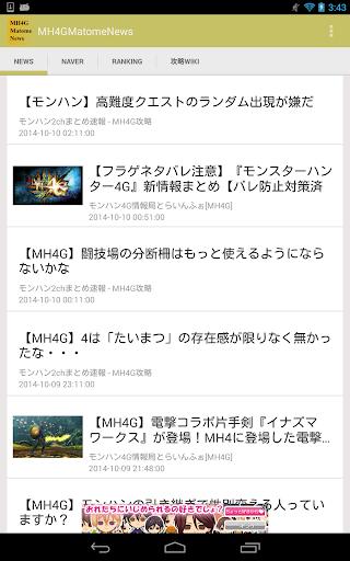 無料娱乐AppのMH4G攻略やまとめを知れる MH4GMatomeNews|記事Game