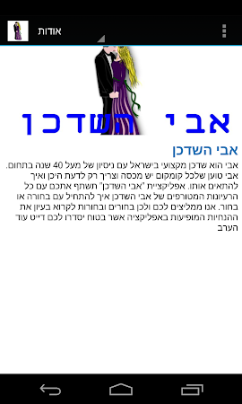 אבי השדכן 2.50 screenshot 1395472