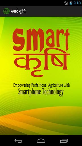 Smart Krishi