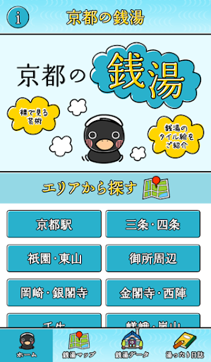 京都の銭湯 旅遊 App-愛順發玩APP