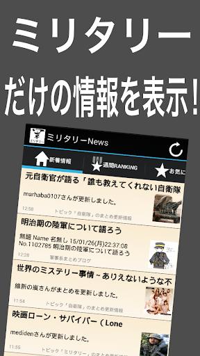 ミリタリーまとめニュース