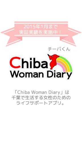 ChibaWomanDiary~千葉県在住の女性をサポート~