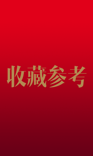 免費新聞App|文史杂志.收藏参考|阿達玩APP