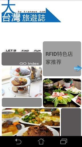 RFID特色店家推薦