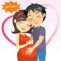مراحل تطور الحمل icon