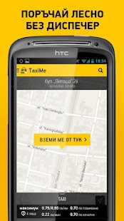 TaxiMe- screenshot thumbnail