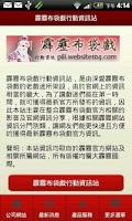 Screenshot of 霹靂布袋戲行動資訊站